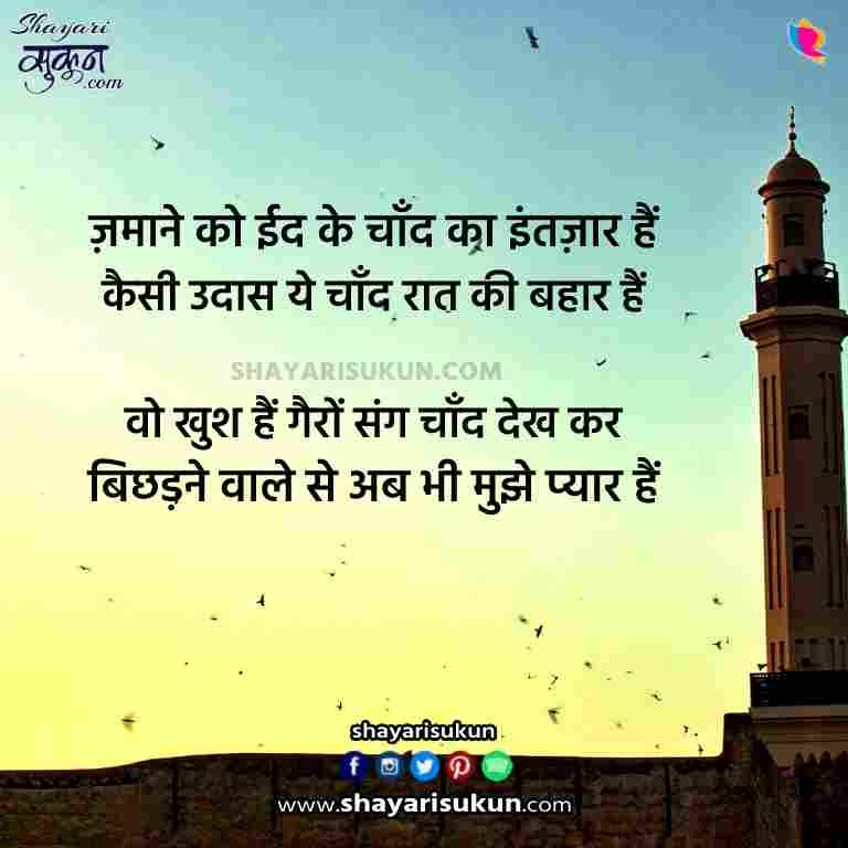 eid shayari eid mubarak wishes in hindi urdu