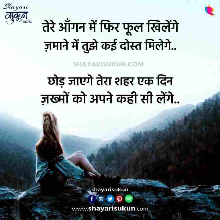 emotional sad shayari dard status hindi