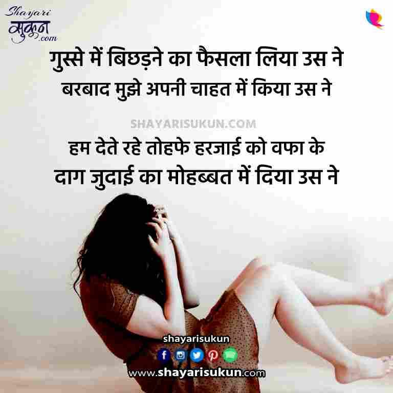 gussa shayari anger quotes in hindi collection