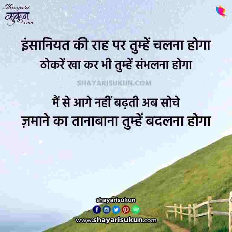 insaniyat shayari best humanity quotes in hindi