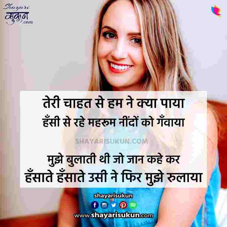 jaan shayari most romantic hindi quote status
