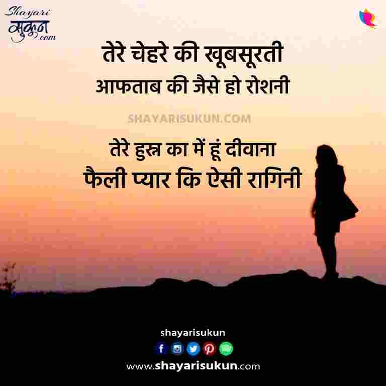 khubsurat-shayari-2-tareef-quotes-for-girlfriend