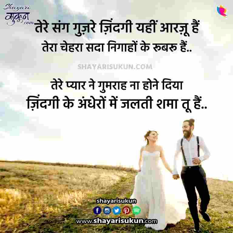 love-shayari-image-5-romantic-status-in-hindi