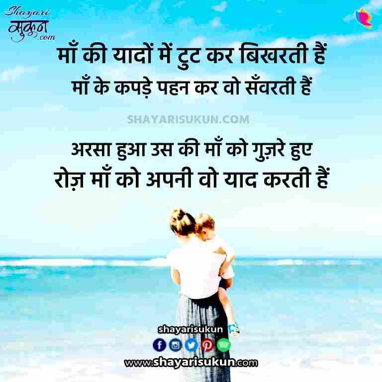 maa shayari in hindi mothers quotes in urdu