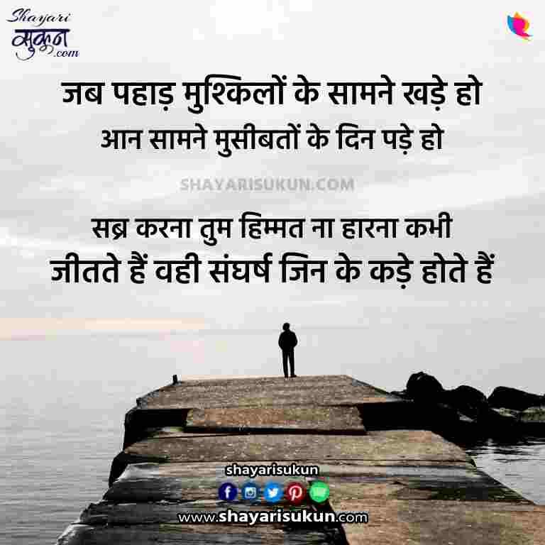 sabr shayari hindi patience quotes in hindi