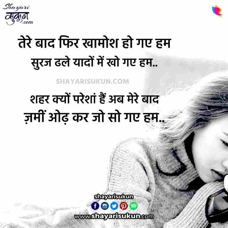 sad love shayari lonely girl crying quotes