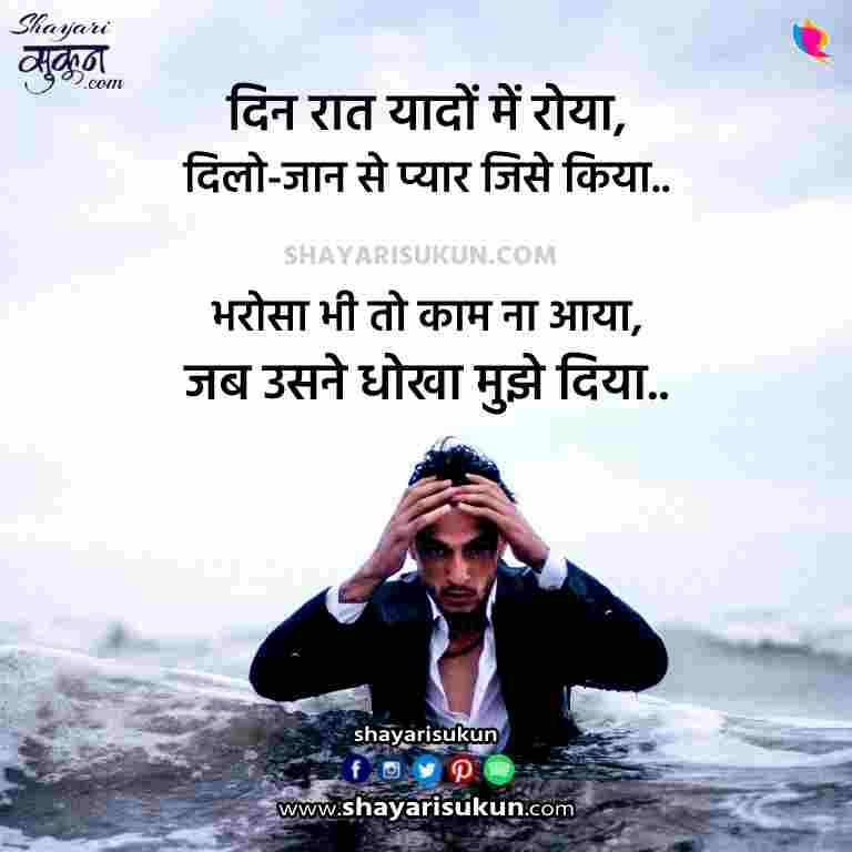 sad shayari for boys crying status in hindi