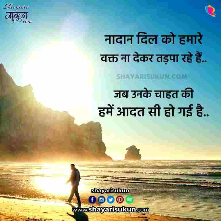 sad shayari in hindi dard bhare sms hindi