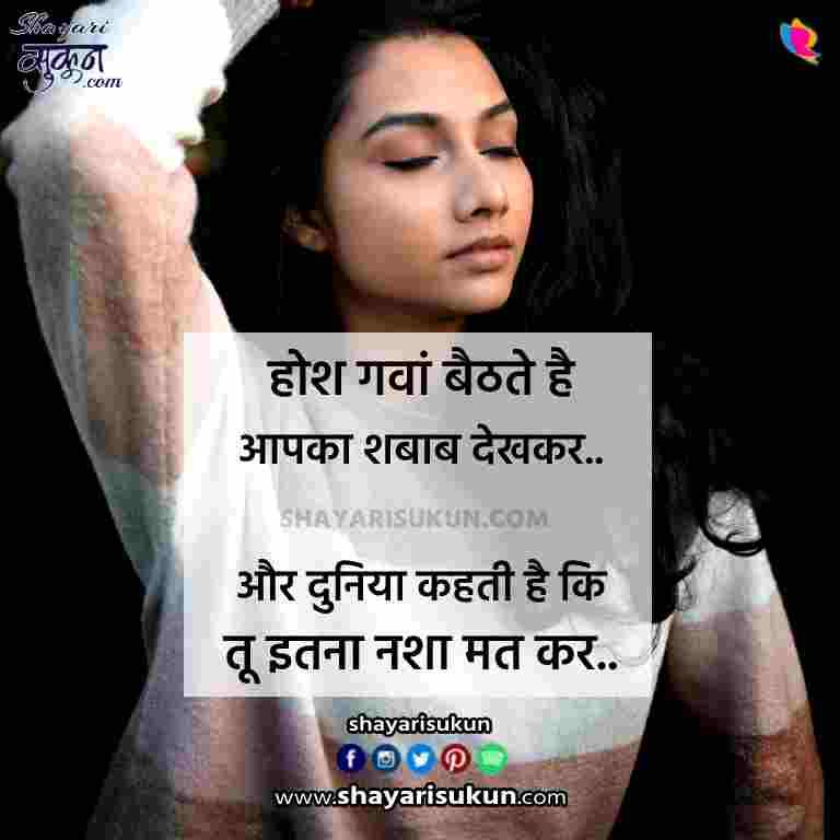 shabab shayari quotes on beauty in hindi