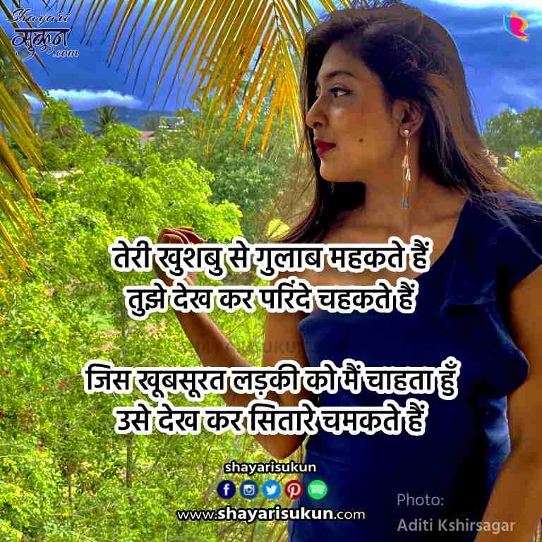 shayari on girl quotes on woman in hindi urdu