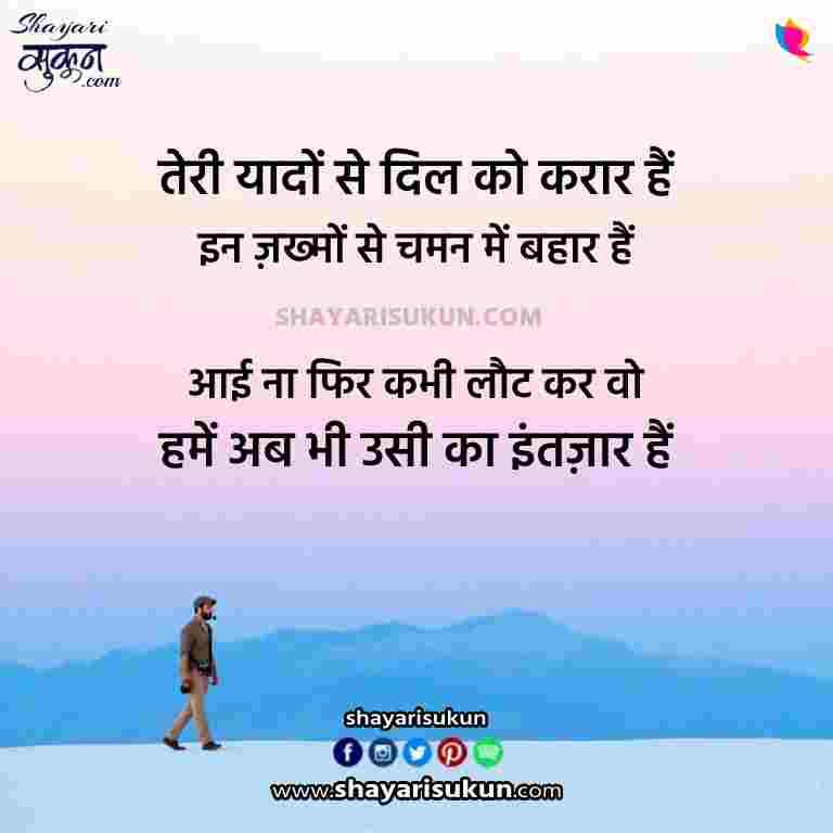 shayari on yaadein sad memories quotes in hindi