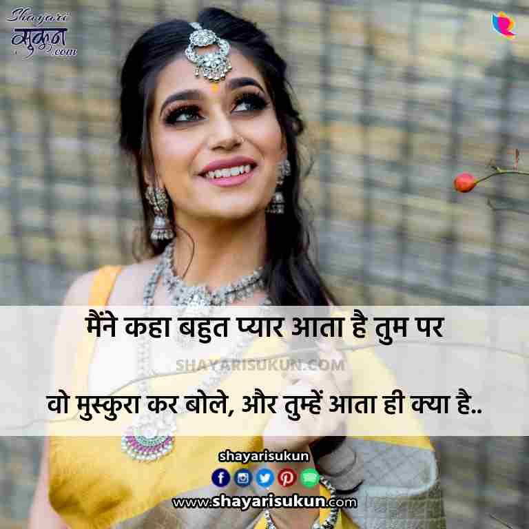 2 line shayari cute love status in hindi