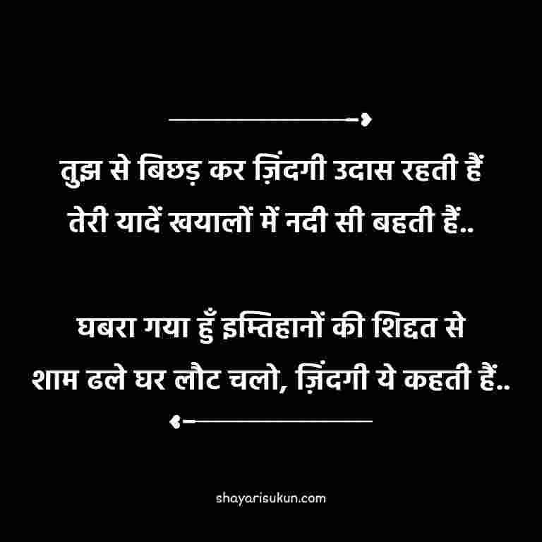 Exam Shayari Image