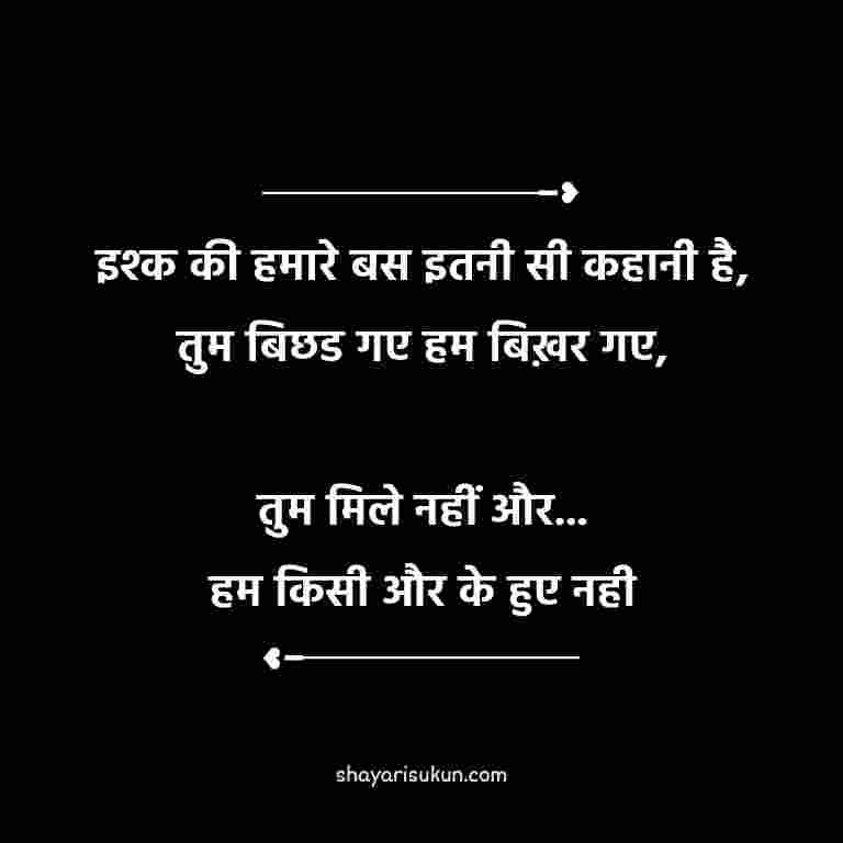 Hindi Shayari Dard Bhare Status Share Chat