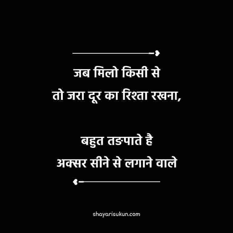 Hindi Shayari Love Sad Breakup Thoughts