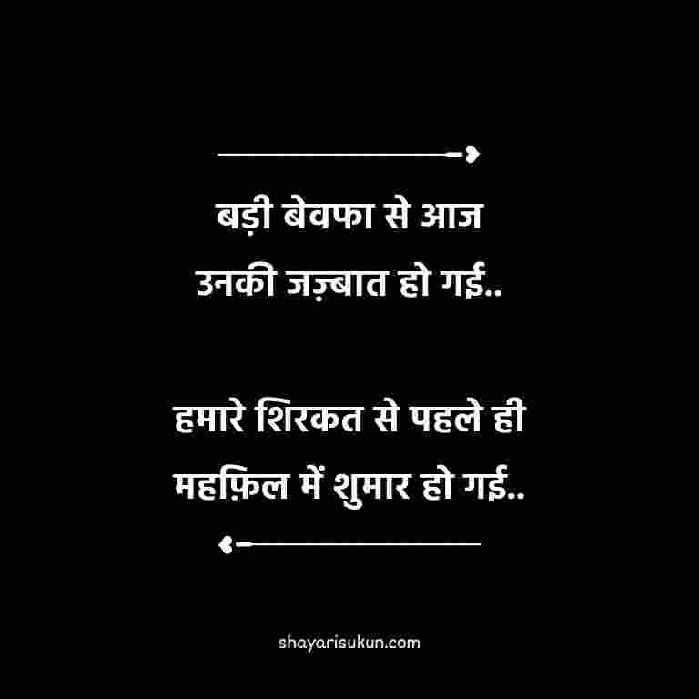 Hindi Shayari Sad Love Quotes