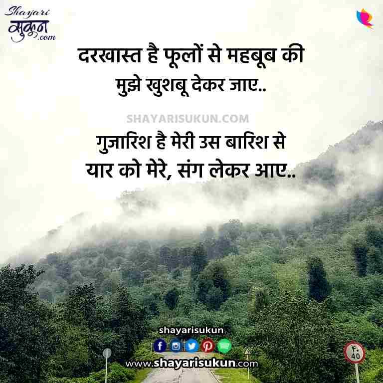 barish shayari romantic in hindi rain thoughts