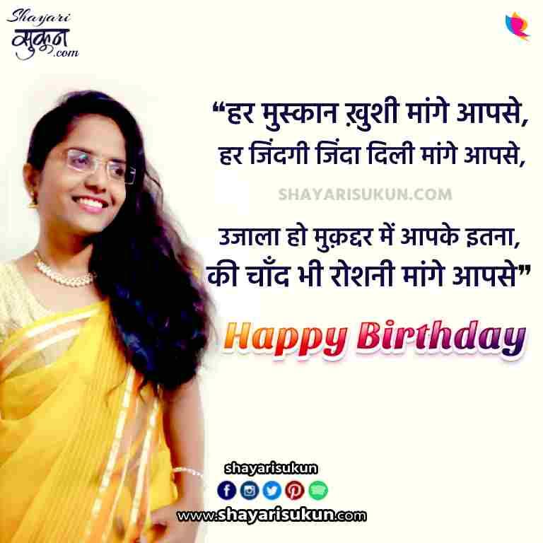 birthday shayari salgirah mubarak wishes image