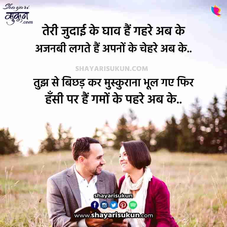 breakup shayari dard bhare status hindi me
