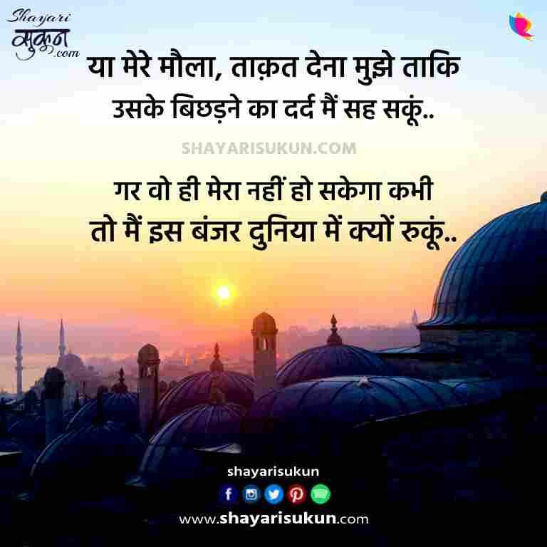 breakup shayari images sad status in hindi