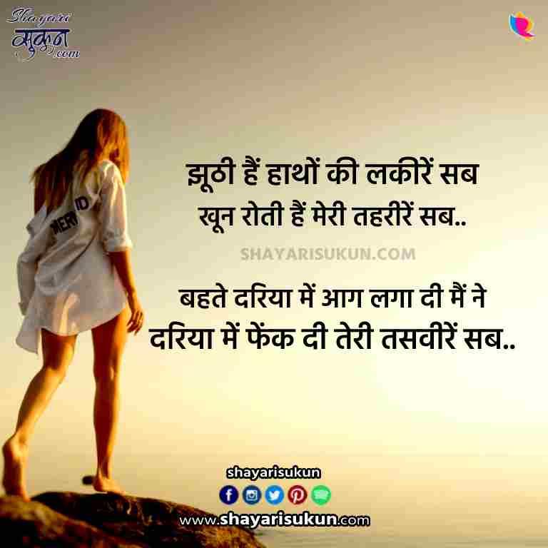 breakup shayari in hindi sad thoughts