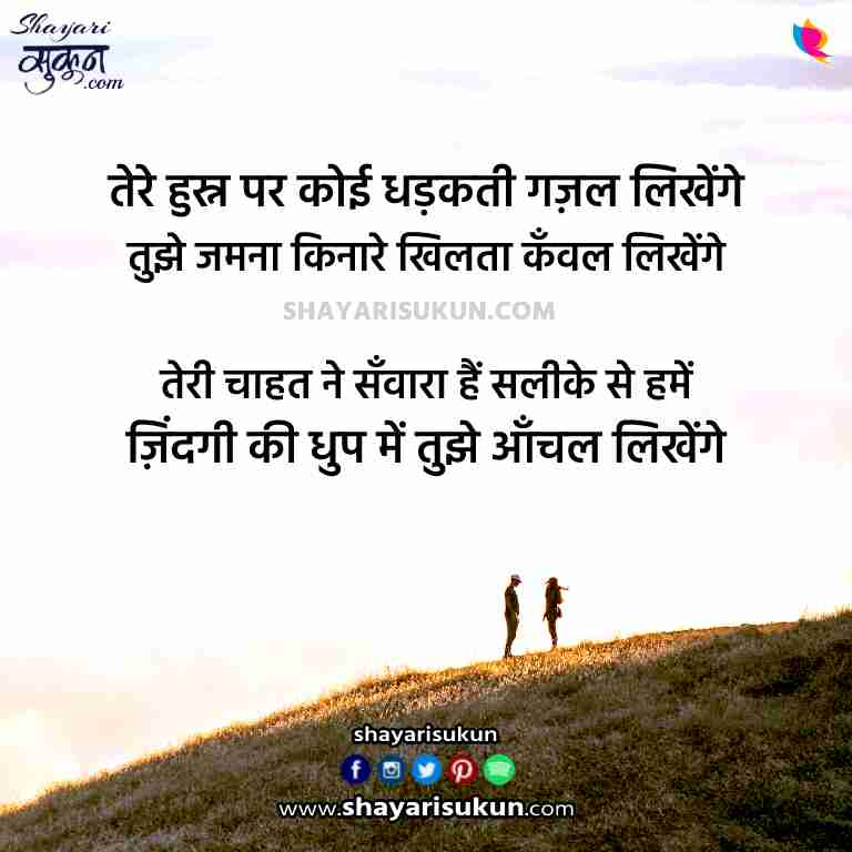 chahat shayari sad love quotes in urdu images