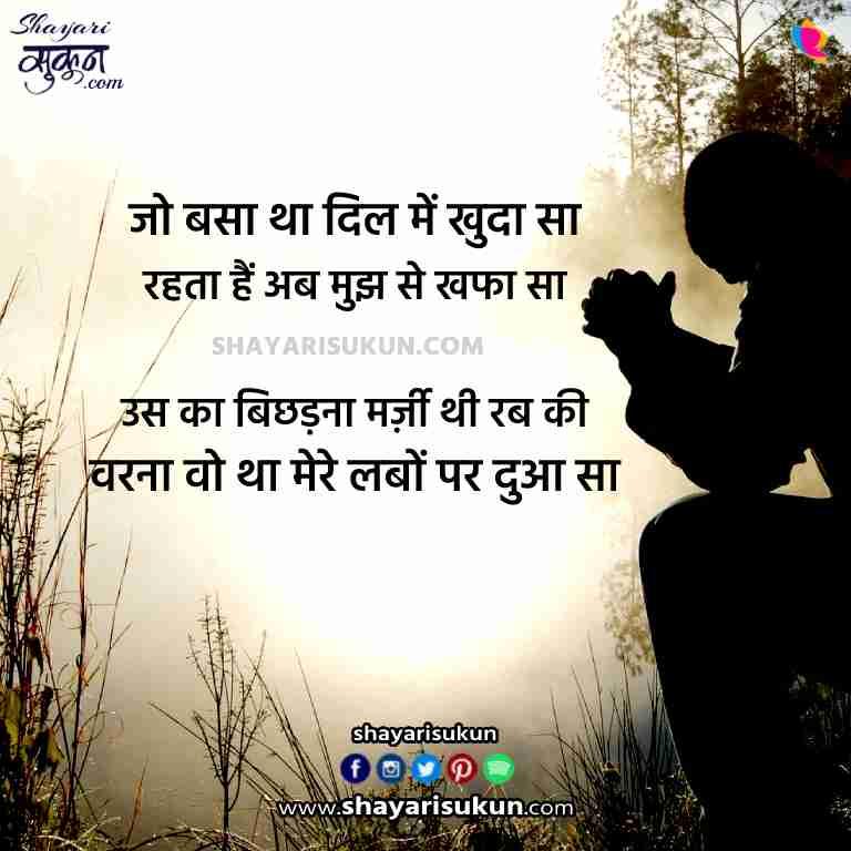 dua shayari in hindi prayer quotes status