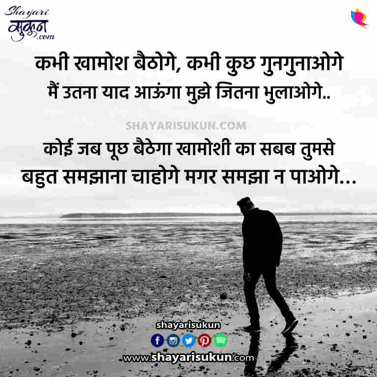 emotional shayari in hindi on life 2 lines image