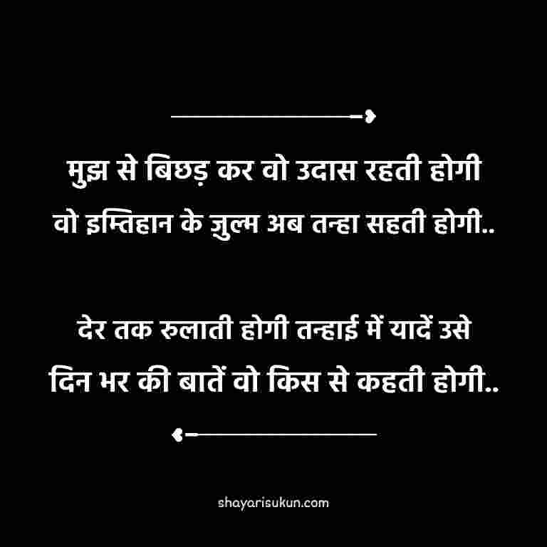 exam shayari in hindi sabar ka imtihan quotes