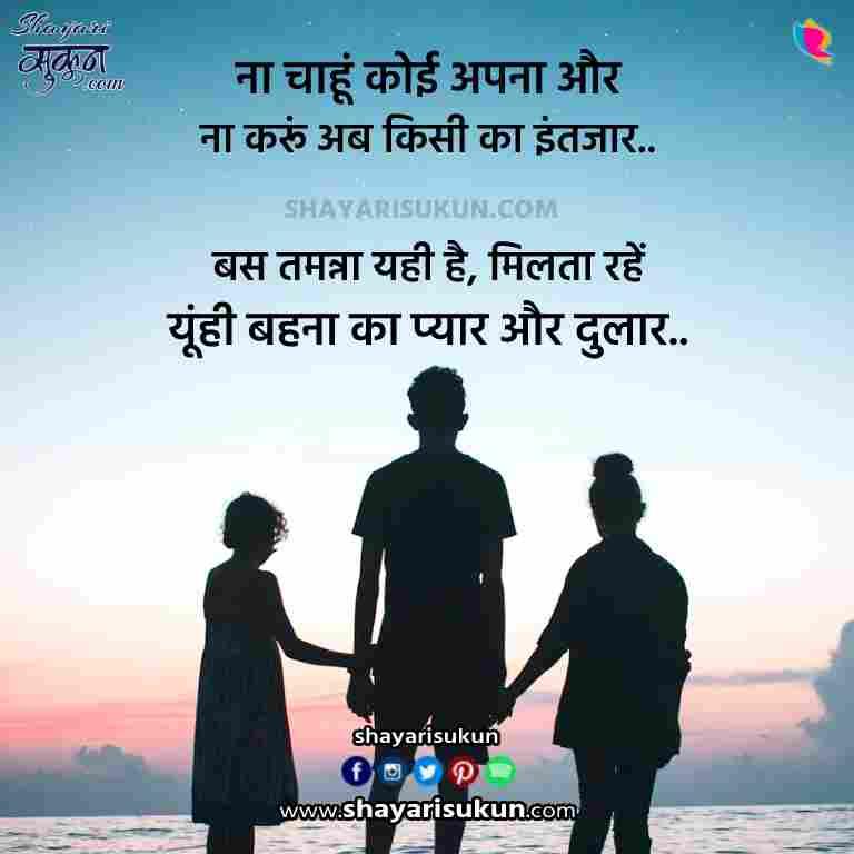 family shayari sister quotes in hindi