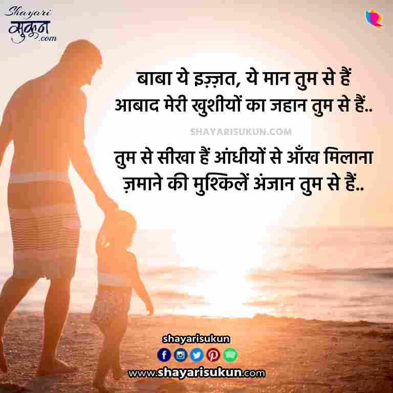 family shayari fathers day status in hindi