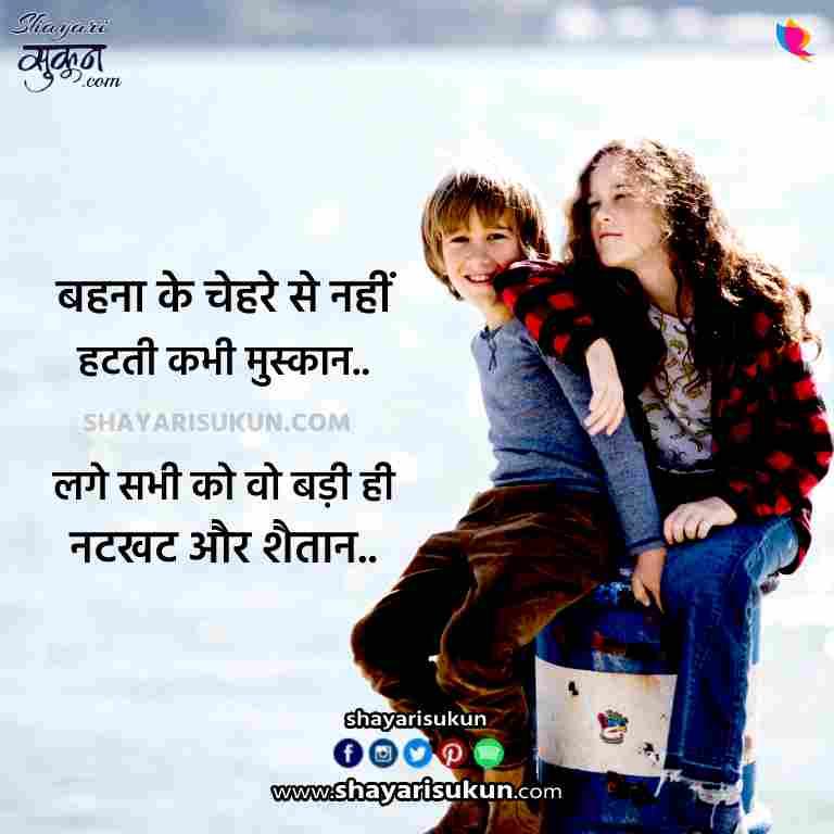 family shayari in hindi didi par status