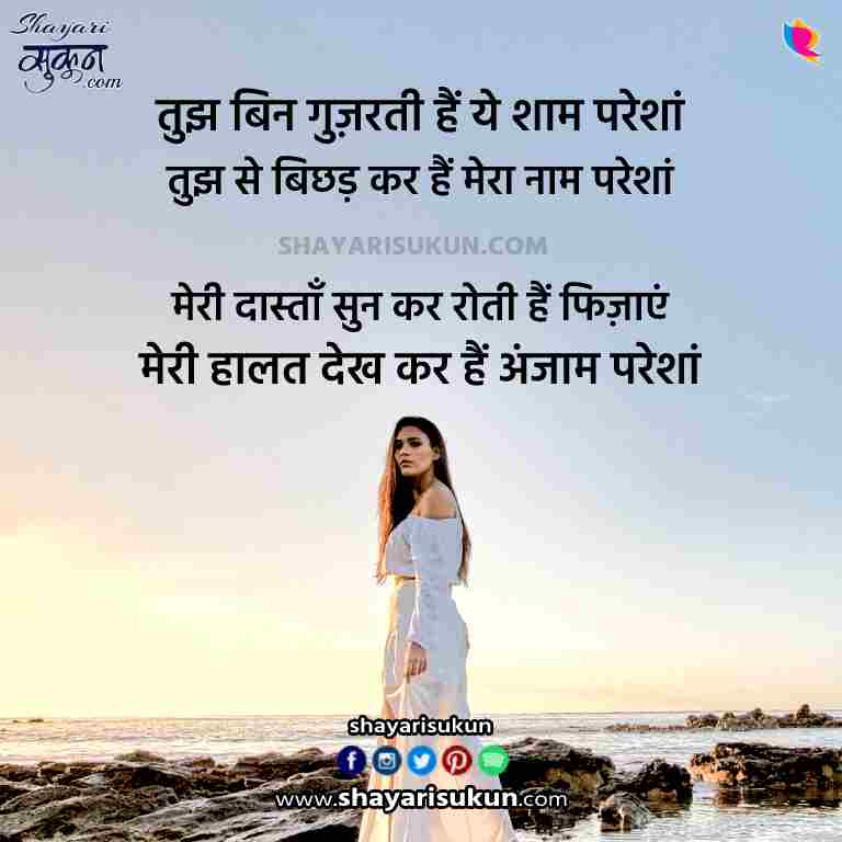fiza shayari nature quotes in urdu collection
