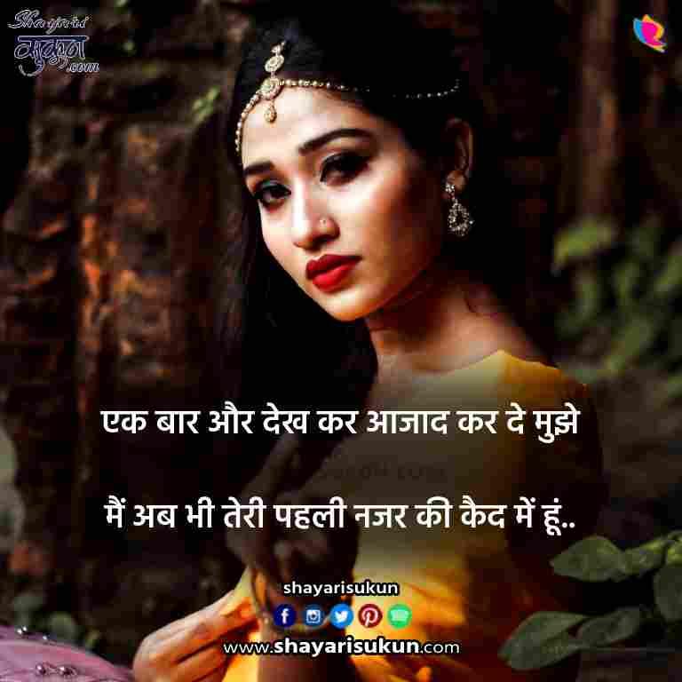 mirza ghalib shayari in hindi 2 lines emotional quotes