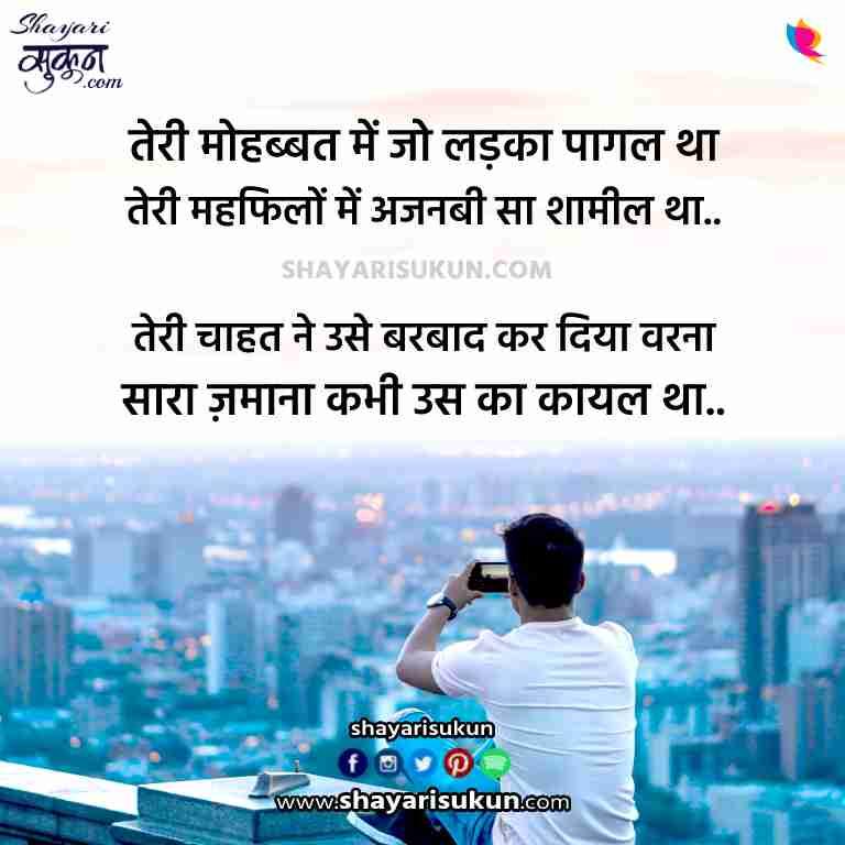 pagal shayari best mad status for whatsapp