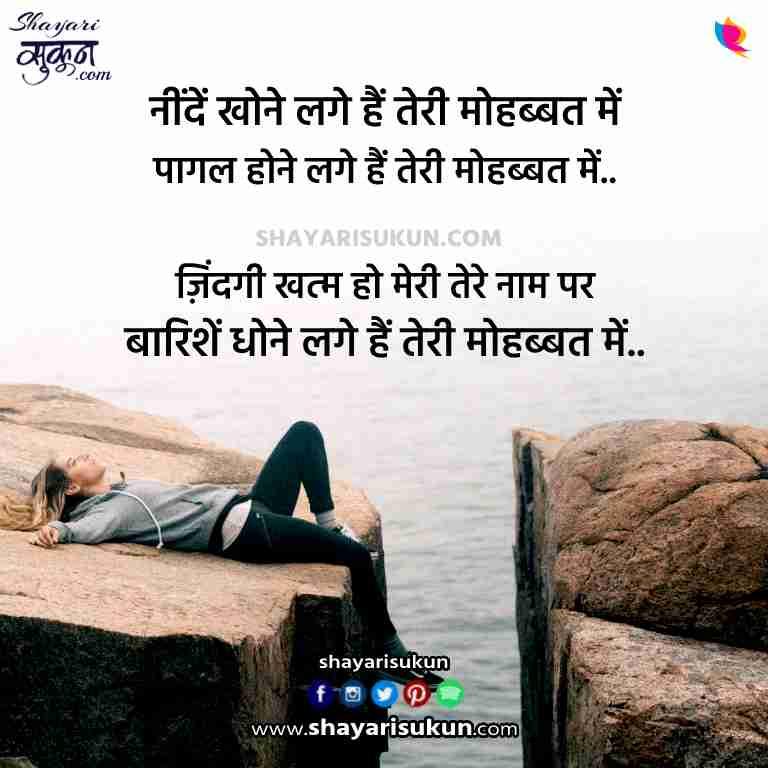 pagal shayari in hindi crazy status messages