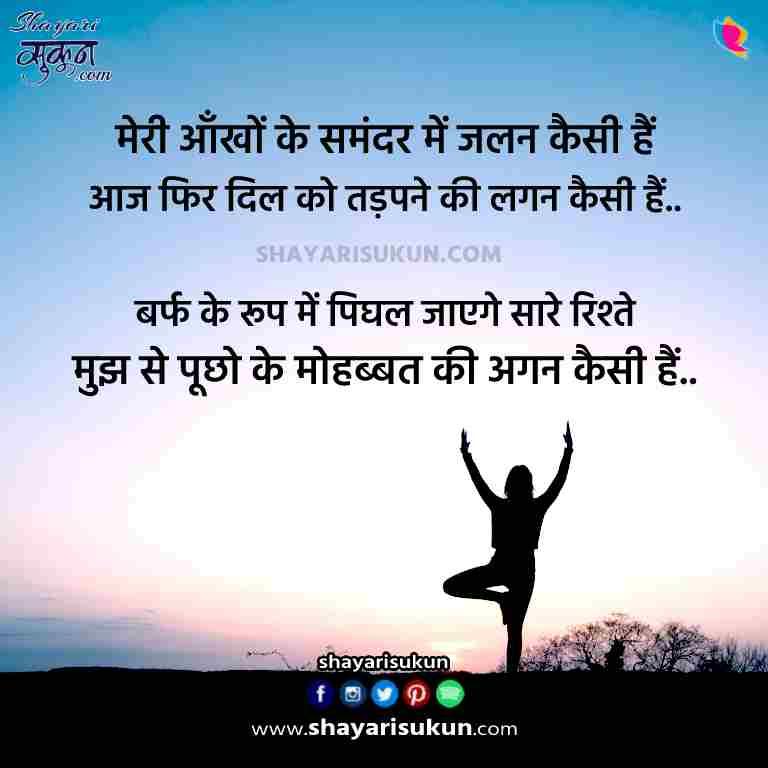 sad shayari status wasi shah poetry in hindi
