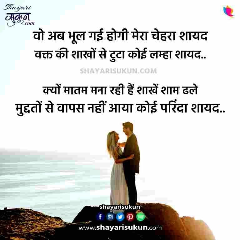 sad status love dard bhari shayari in hindi