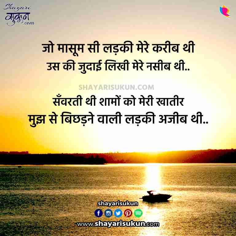 shaam shayari good evening quotes in hindi
