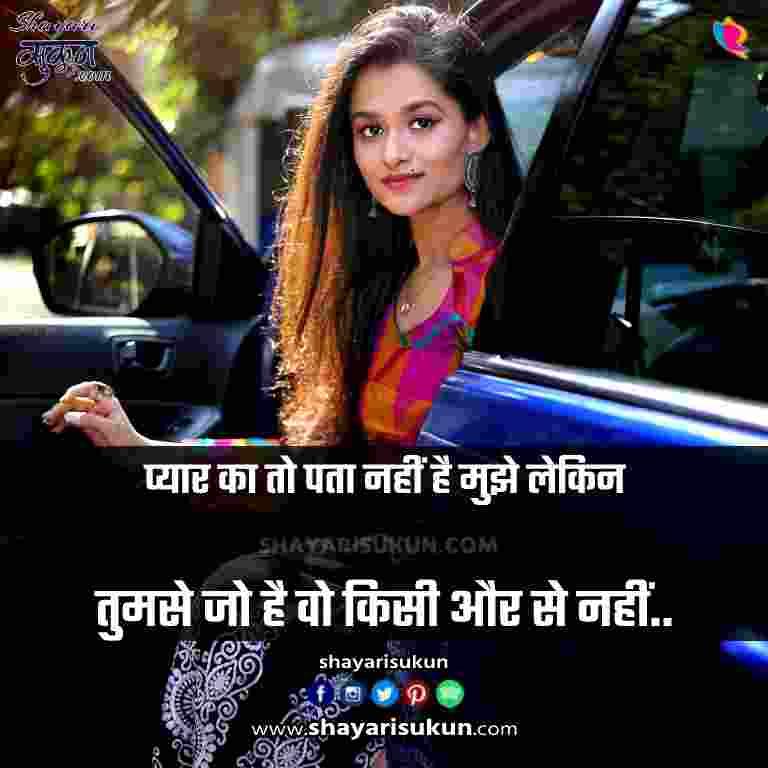 2 line love shayari romantic status for gf hindi