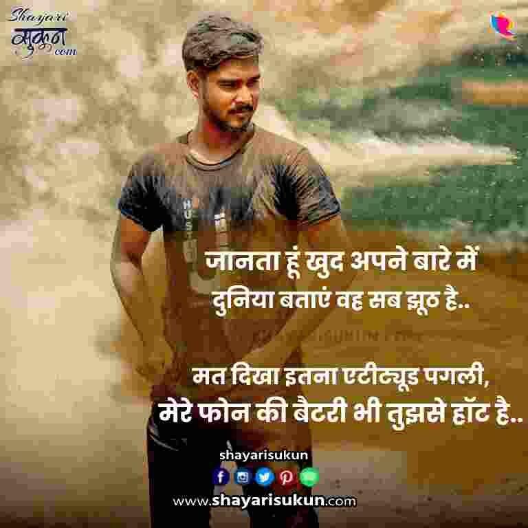 Attitude Shayari For Boys In Hindi