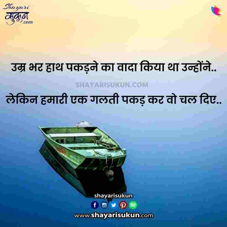 Galti Shayari 2 Lines