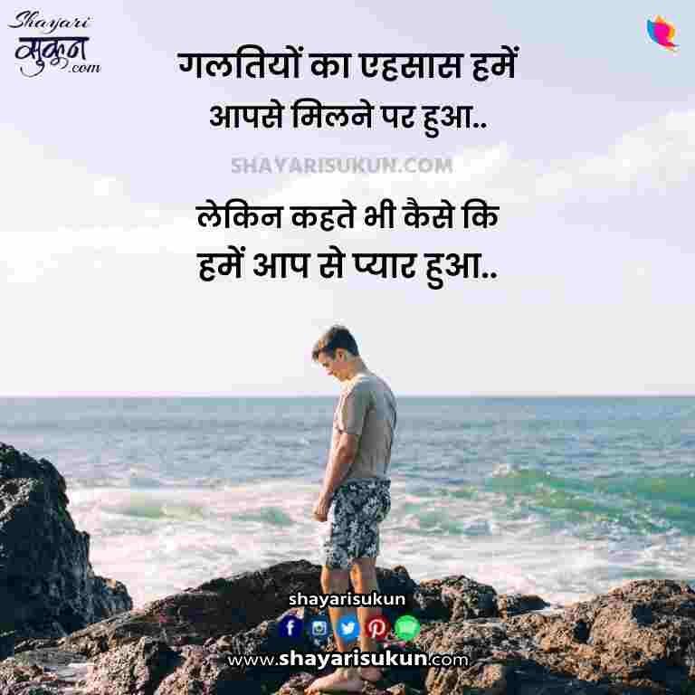 Galti Shayari Hindi