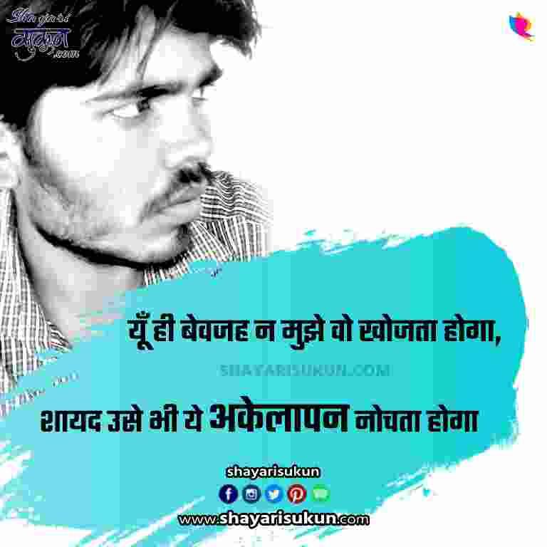 akelapan shayari in hindi top 10 loneliness quote
