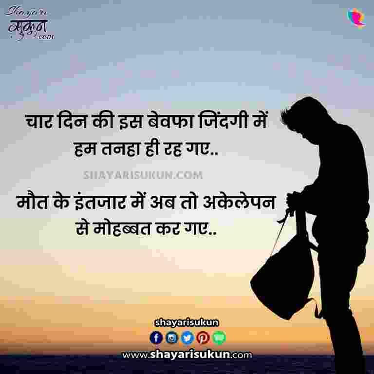 akelapan shayari loneliness quotes in hindi urdu
