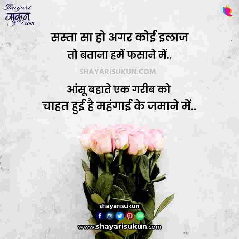 ashq shayari in english aansu bhare vichar
