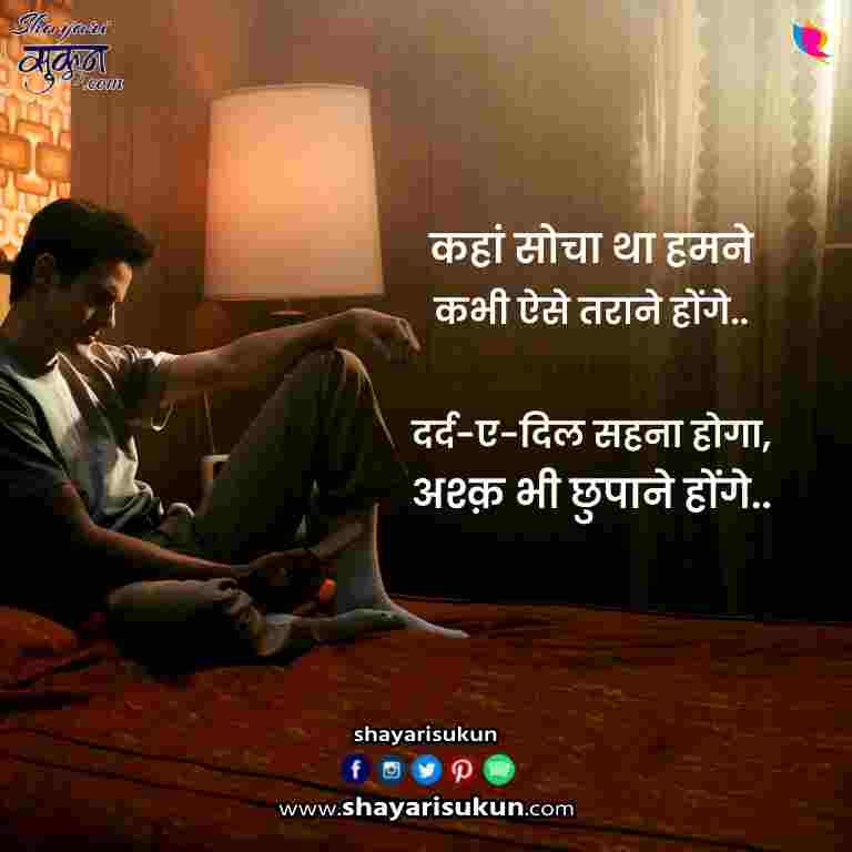 ashq shayari in hindi crying status urdu