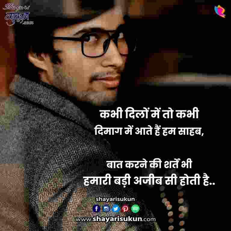 attitude shayari for boys rutba quotes hindi