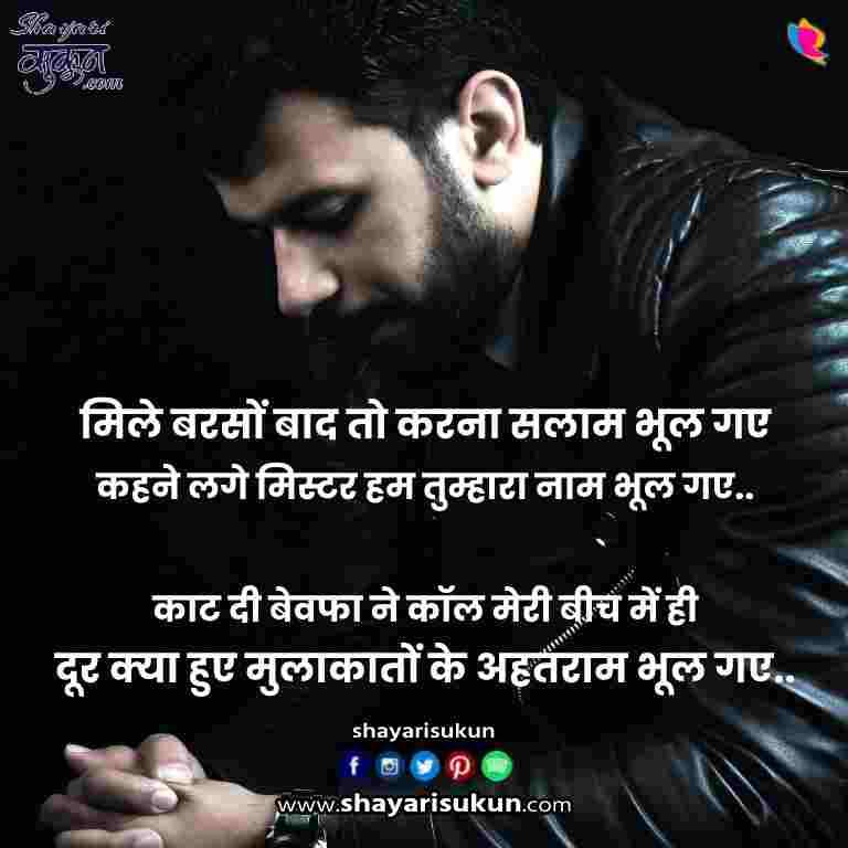 bewafa shayari cheating quotes in urdu