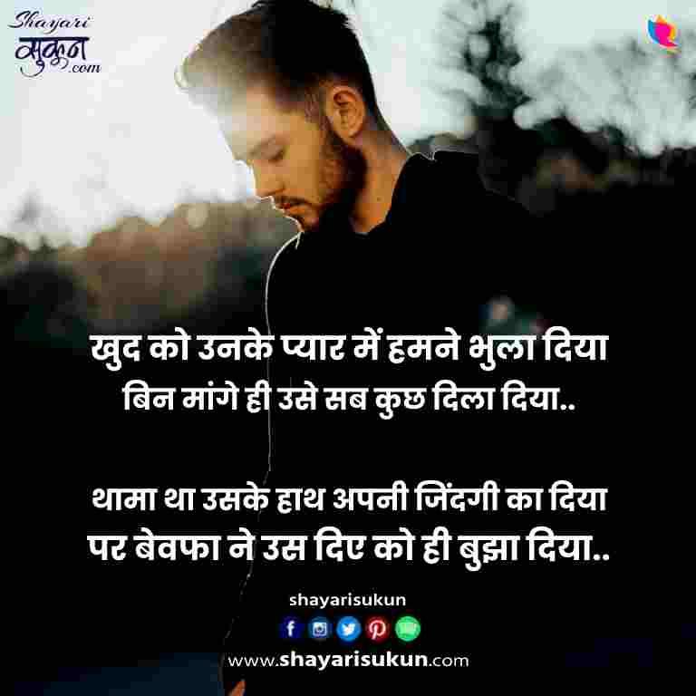 bewafa shayari image dhokhe wale status download